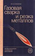 Sokolov II Gazov svarka i rezka met-1986